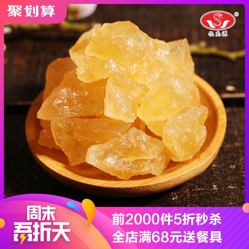 10点限2000件5折,亿龙源 小粒黄冰糖 1150g