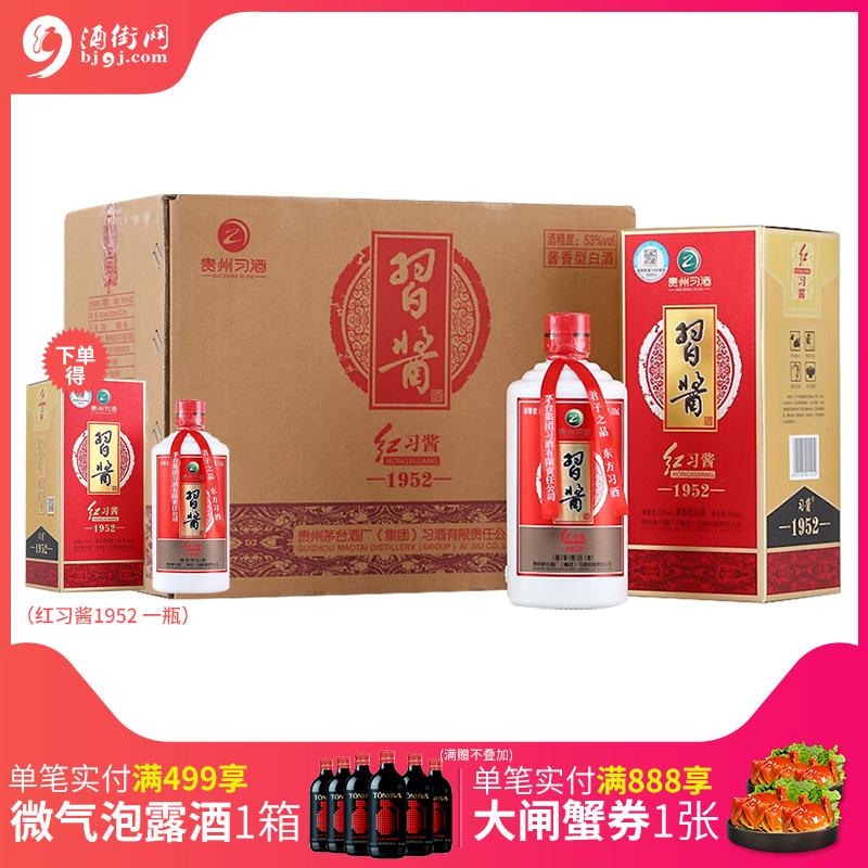 贵州习酒 红习酱1952 整箱 53度500ml*6瓶 酱香型白酒贵州习酒
