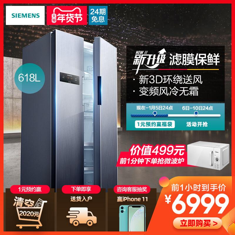 SIEMENS/西门子对开门冰箱变频风冷无霜双开门家用冰箱KA61EA66TI -