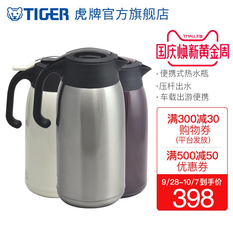 tiger虎牌PWM-A20C便携式办公家用热水瓶保温壶2L高档时尚简约
