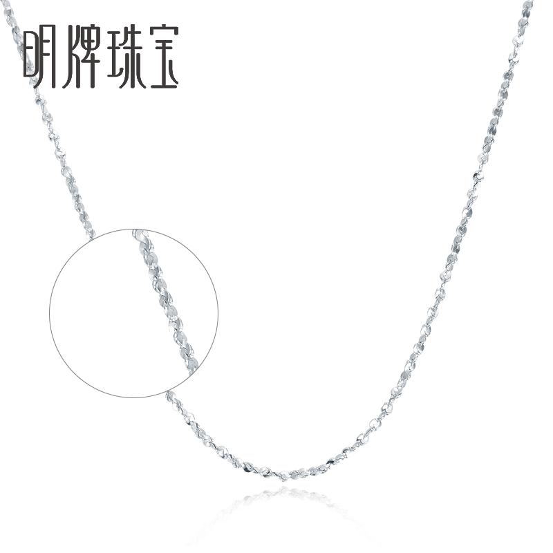 明牌珠宝铂金项链 PT950白金满天星项链铂金简约女款素链 BFR0060