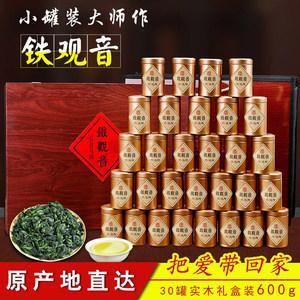 小罐茶装大师作2018新茶特级铁观音秋茶浓香型茶叶礼盒装600g正品