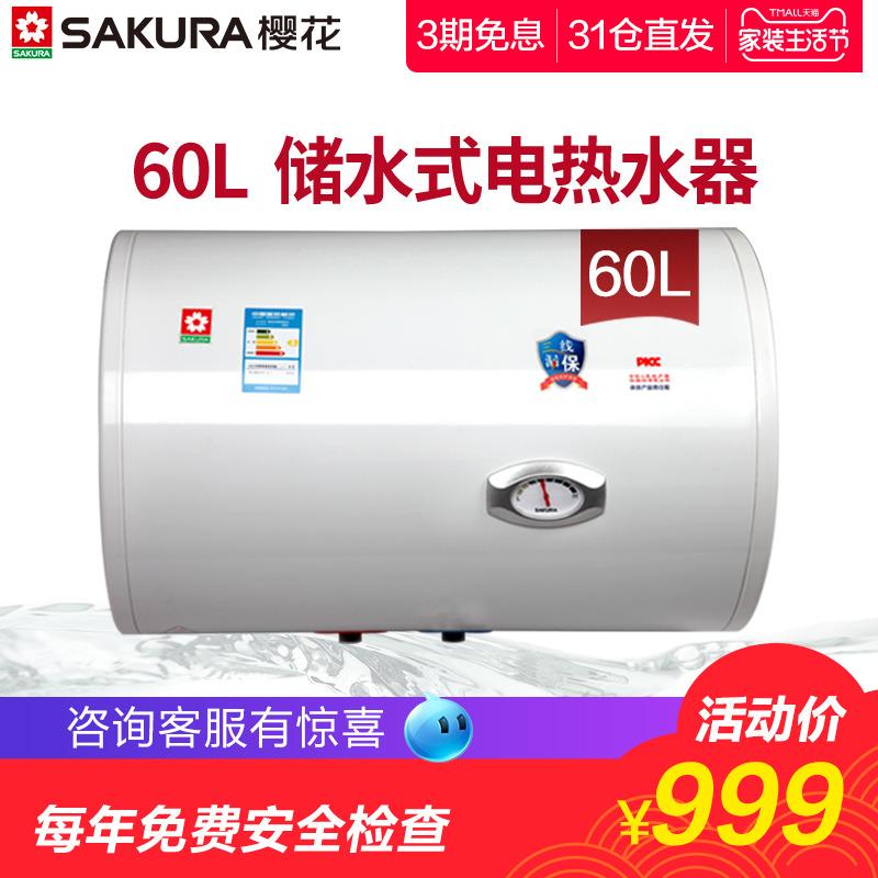 Sakura-樱花 88E60F储水式电热水器家用 正品60L升 家用速热