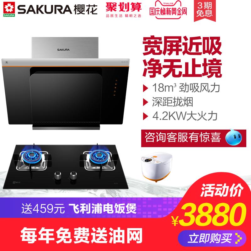 Sakura-樱花 CXW-220-790+A38 侧吸式18立方烟灶组合套装套餐