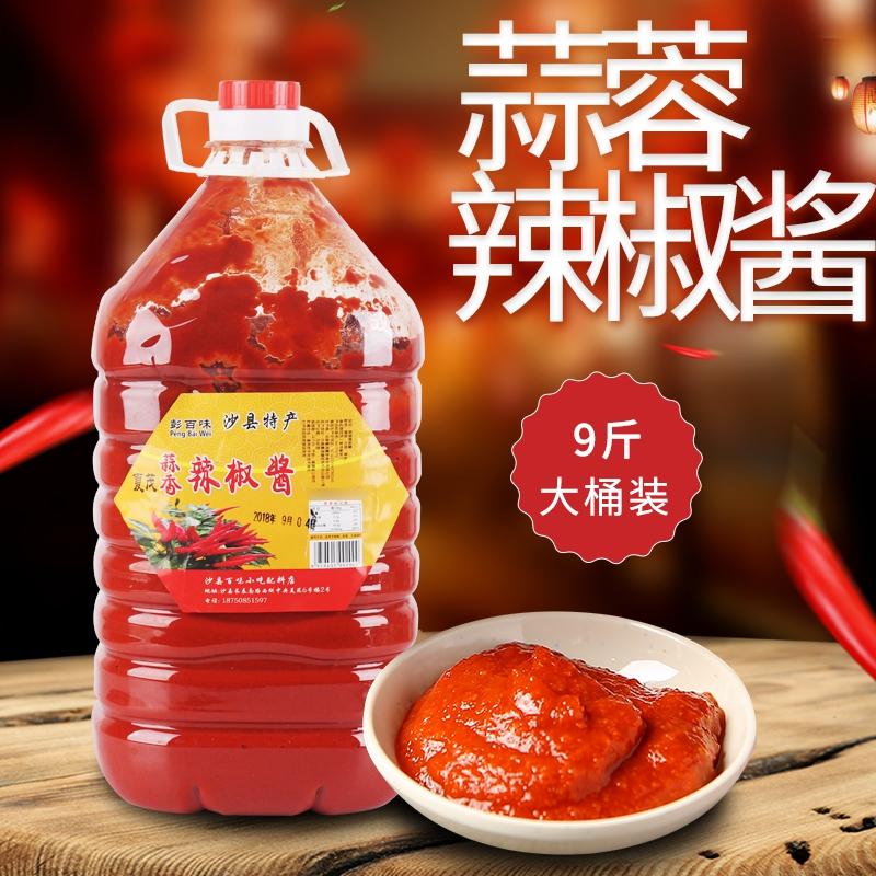 包邮彭百味香辣酱蒜蓉酱自制沙县小吃辣椒酱拌面火锅酱大桶装9斤