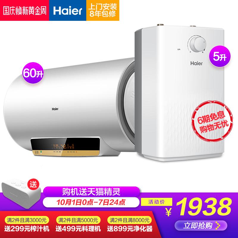 Haier-海尔 EC6003-MT1+EC5U小厨宝家用热厨套装60L电热水器储水