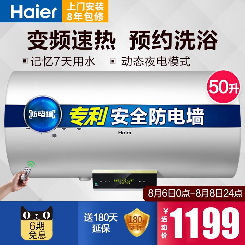 haier/海尔电热水器ec5002r5