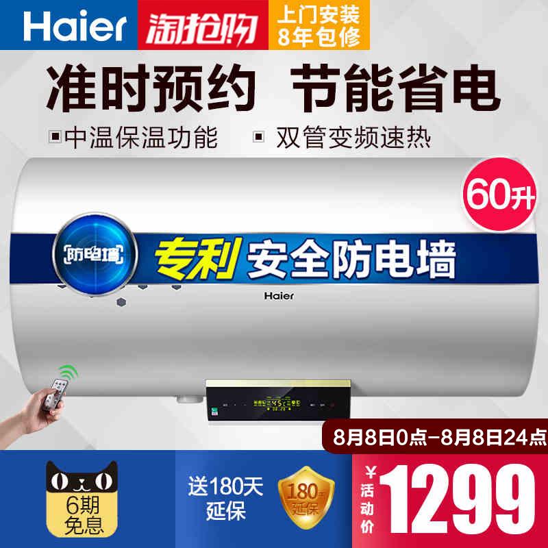 haier/海壁挂式60升热水器尔ec2r5