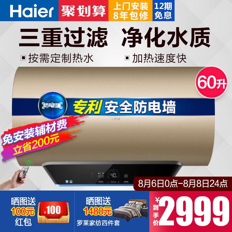 haier/海尔遥控60升电热水器ec3sh1