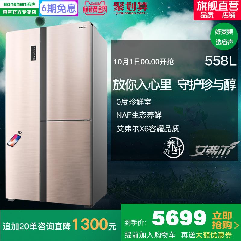 Ronshen-容声 BCD-558WD11HPA艾弗尔X6家用变频对开三门冰箱