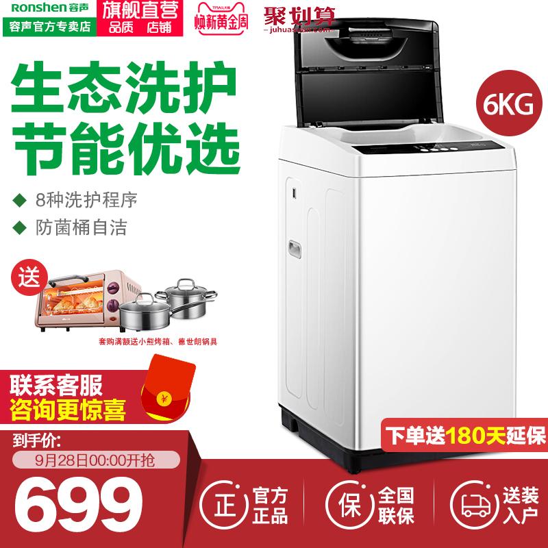 Ronshen-容声6公斤全自动波轮洗衣机小型家用 XQB60-L1028