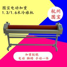 Ламинатор широкоформатный Bao 1.3 1.6