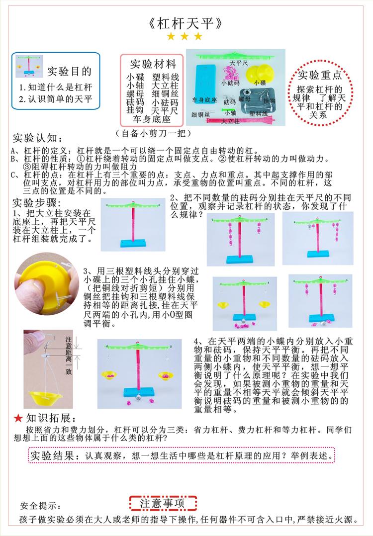 科技小制作幼儿园玩教具科普玩具科学实验培训班器材