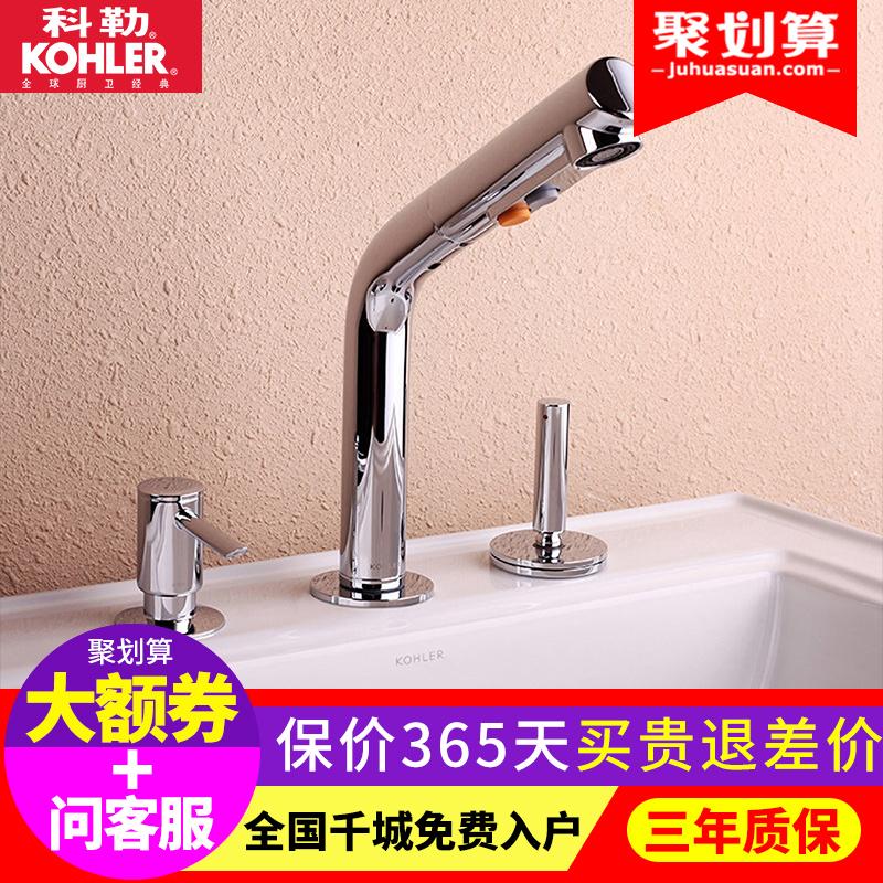 正品科勒抽拉式龙头 希尔维洗脸面盆冷热水龙头带皂液器K-45758T
