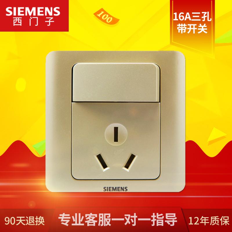 西门子16A三孔空调插座带开关 86型家用电热水器大功率电源插座