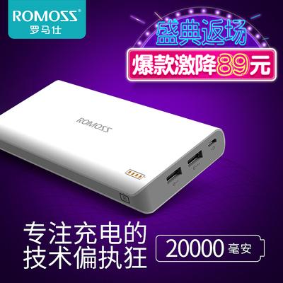 Blueqa/蓝强 ROMOSS/罗马仕 sense6 20000M毫安充电宝 正品手机通用移动电源