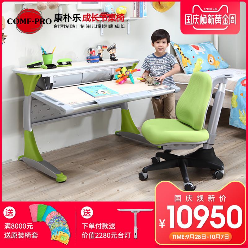 康朴乐儿童书桌可升降学习写字桌椅哈佛套装课桌椅作业桌家用台湾