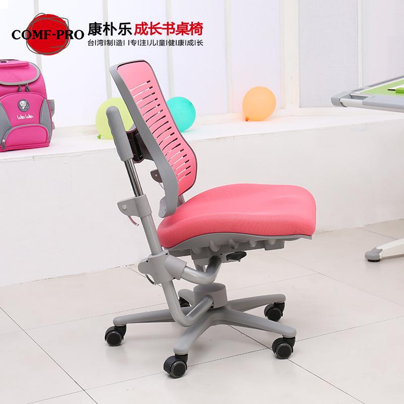 康朴乐 儿童学习椅 电脑椅 可升降椅学生椅 人体工学椅