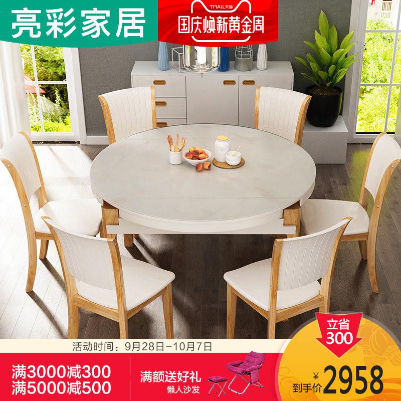 亮彩实木餐桌椅组合现代简约饭桌多功能可伸缩折叠小户型餐桌圆桌
