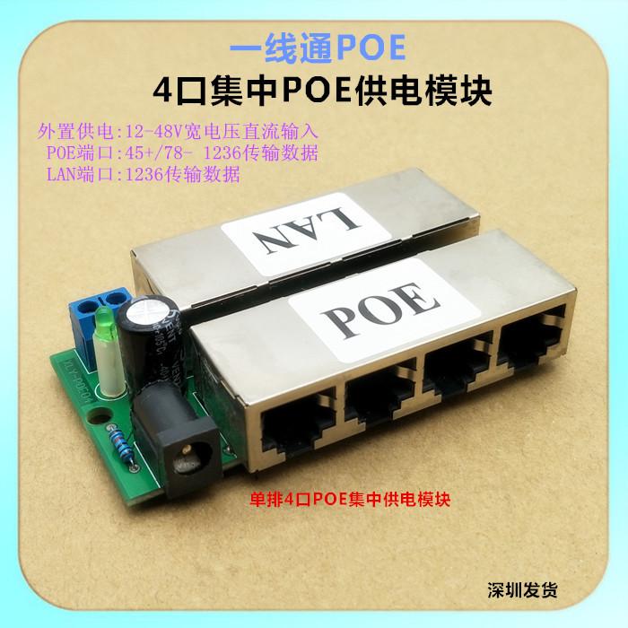 Сетевое оборудование Poe  AP