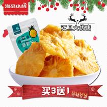 【淘品小栈】菠萝片210g菠萝干凤梨干果干蜜饯果脯水果干零食