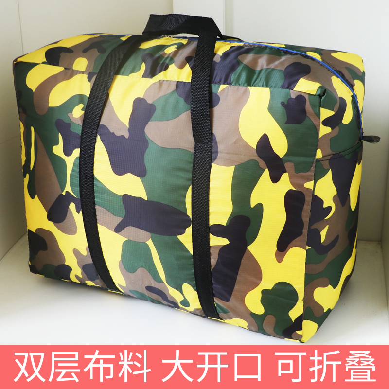 Double-layer moving packing bag camouflage clothing cotton quilt storage bag kindergarten cotton quilt bag waterproof woven luggage bag