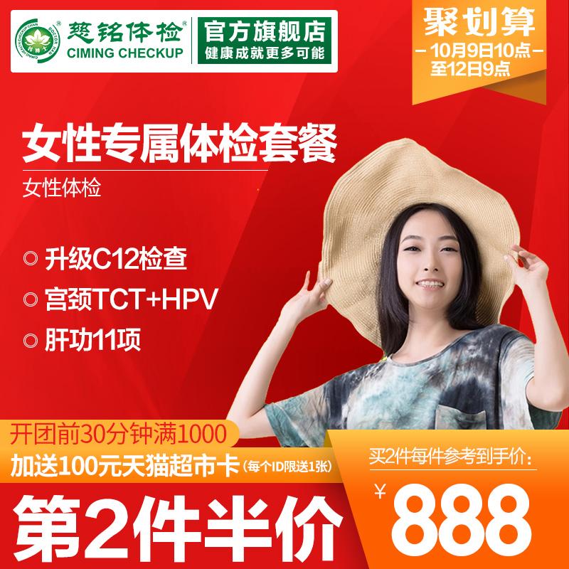慈铭体检卡 女性专属体检套餐 HPV检测女士 北京上海