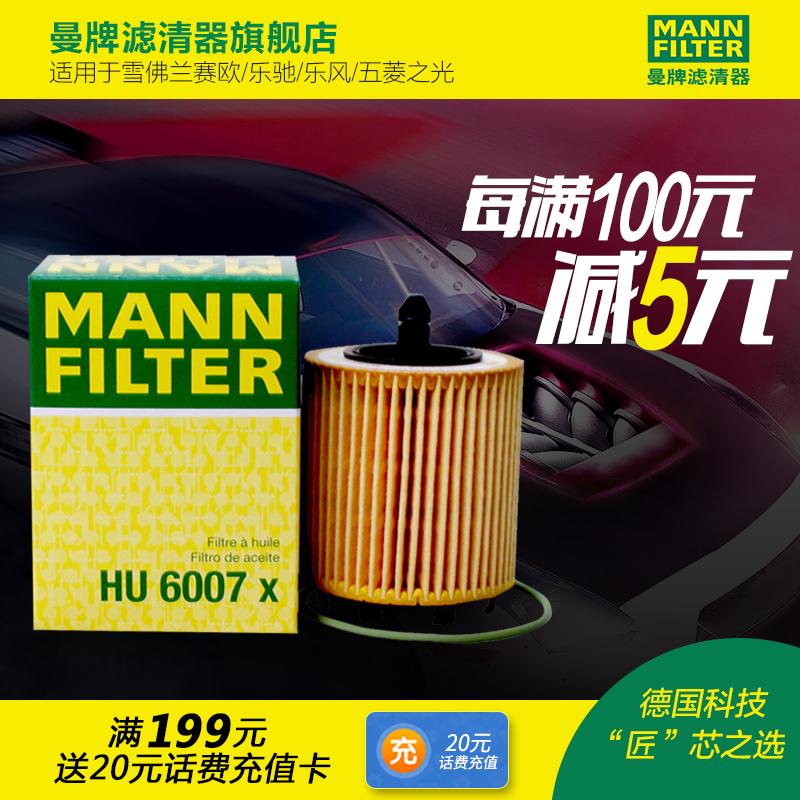 曼牌滤清器HU6007X机油滤芯适用别克君威-君越-迈锐宝科帕奇