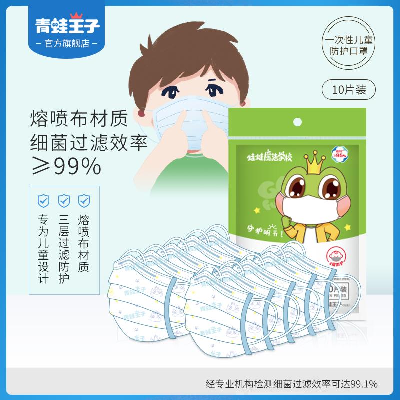 青蛙王子3层口罩儿童小孩学生专用透气口罩男童宝宝一次性防疫罩