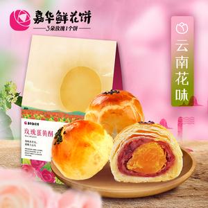 【自营正品】嘉华鲜花饼蛋黄酥6枚装