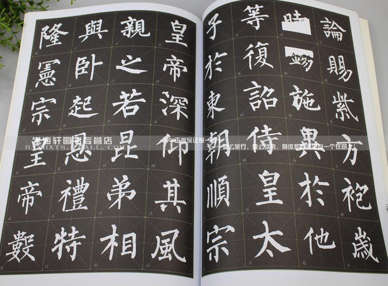 临习大全 楷书毛笔字帖 简体旁注 米字格字5.5 学海轩正版图书书籍 图片