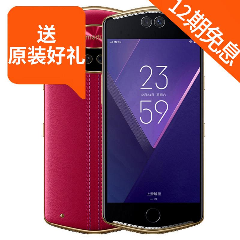 咨询优惠200元 12期免息】Meitu-美图 V6手机自拍美颜手机美拍T9手机v6s限量版4G全网通智能手机t8s m8s正品