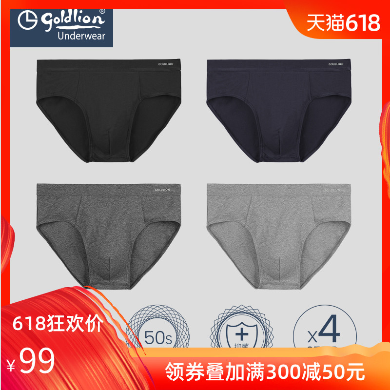 Jinli to underwear male summer cotton thin section breathable briefs sexy sports pants male cotton personality short tide