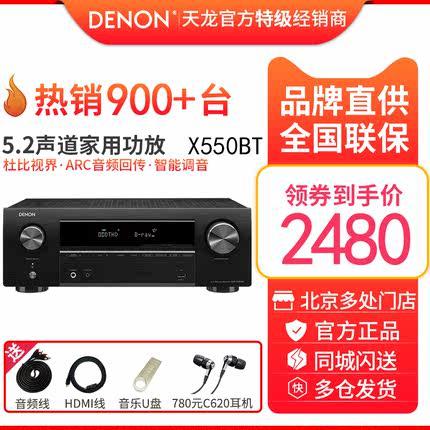 体验说说天龙功放x550bt评测音质怎么样?天龙x550bt和540的区别哪个好
