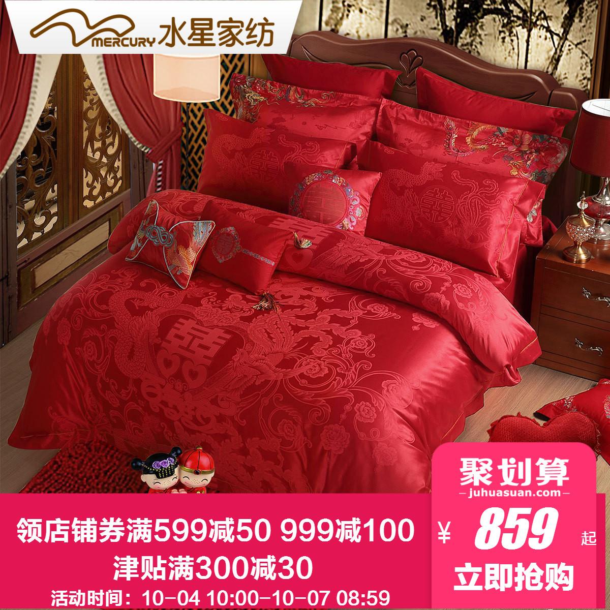 水星家纺大红被套结婚新婚房套件婚庆提花六件套龙凤缘巢床上用品