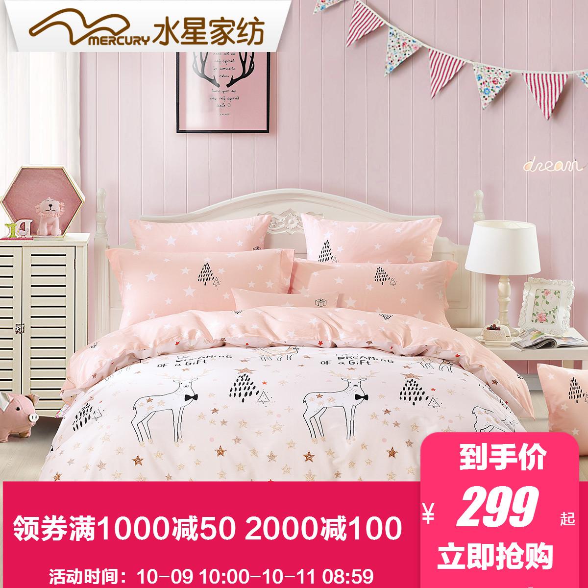 水星家纺儿童三四件套纯棉女孩全棉卡通被套学生宿舍床单梦的礼物