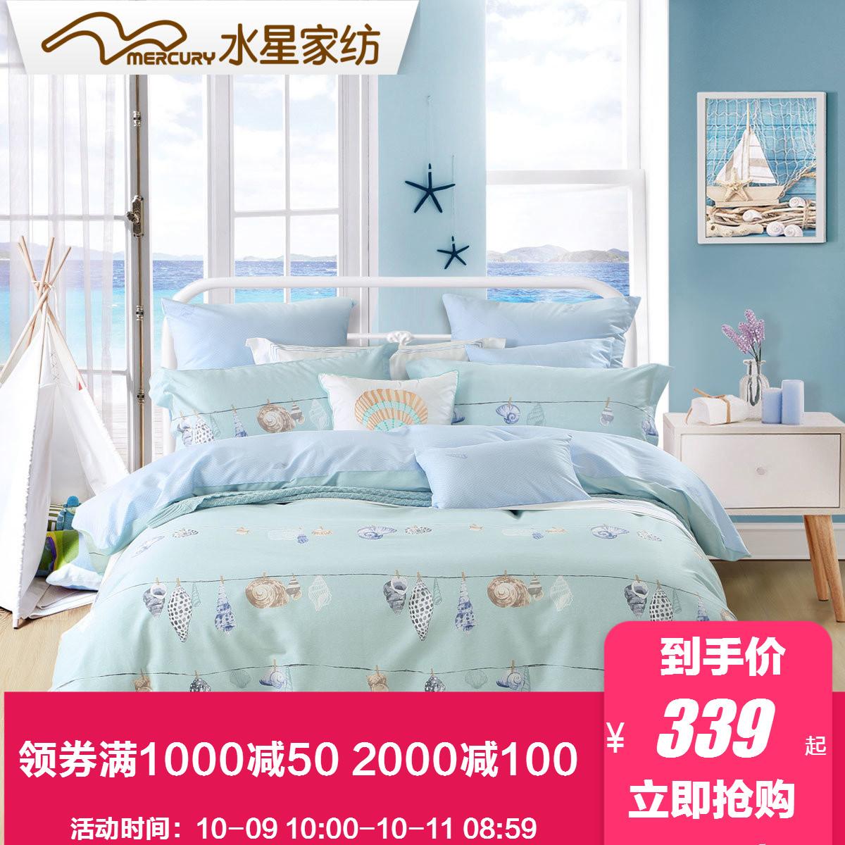 水星家纺全棉三-四件套双人1.8m纯棉床单被套海湾假日床上用品
