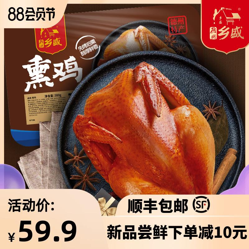 【稻草放毒推荐】保鲜熏鸡德州乡盛扒鸡正宗手撕烧鸡五香鸡烤鸡