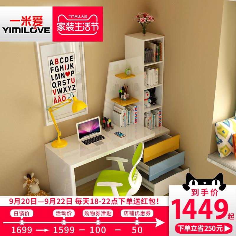 一米爱简约现代书桌 家用台式电脑书桌组合书房带书架办公桌