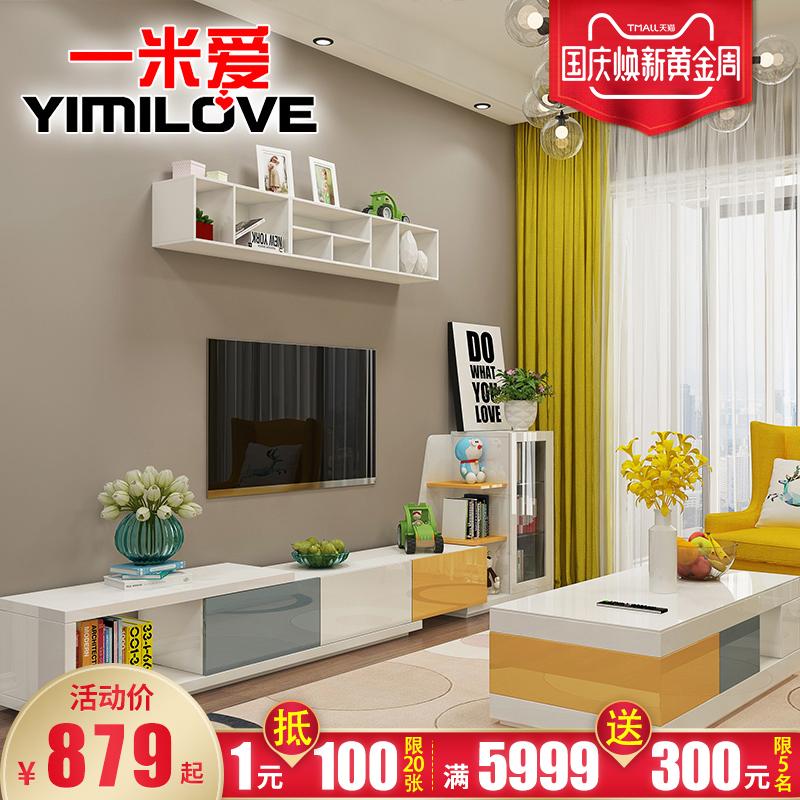 一米爱 现代茶几电视柜组合 小户型电视机柜客厅多功能家具套装