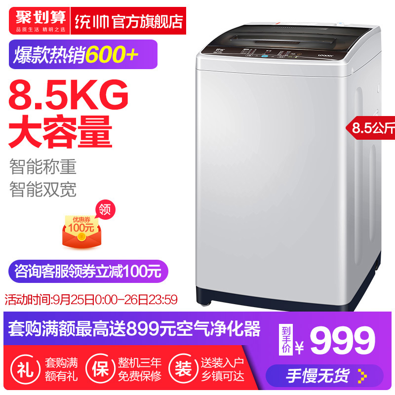 海尔Leader-统帅 @B85M2S 波轮 8.5公斤8KG全自动波轮洗衣机