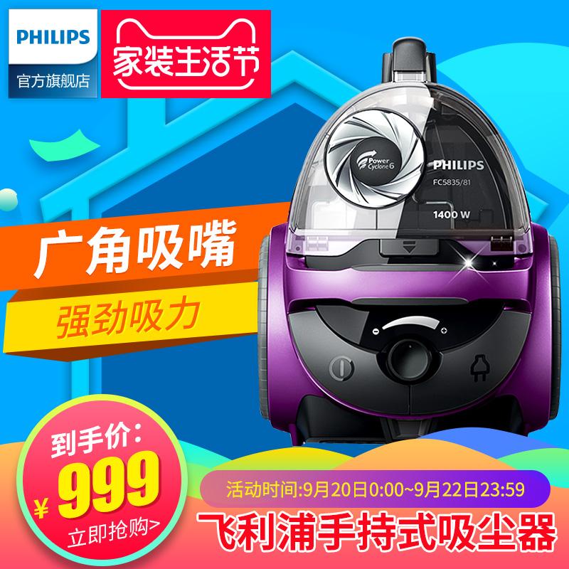 飞利浦吸尘器家用小型强力大功率FC5835手持式吸尘器官方旗舰店