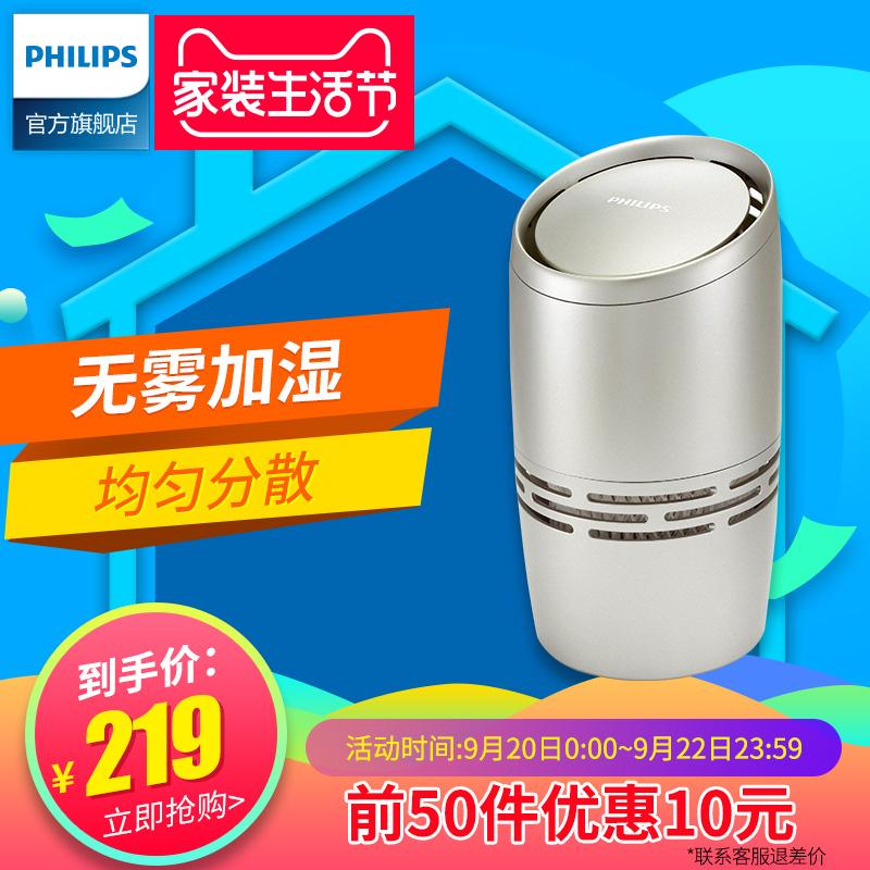 飞利浦空气加湿器HU4706狗亚是什么软件静音迷你小型办公室卧室客厅大容量