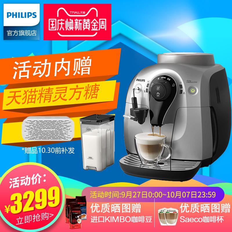 Philips-飞利浦 HD8652意式saeco喜客全自动浓缩现磨咖啡机全进口