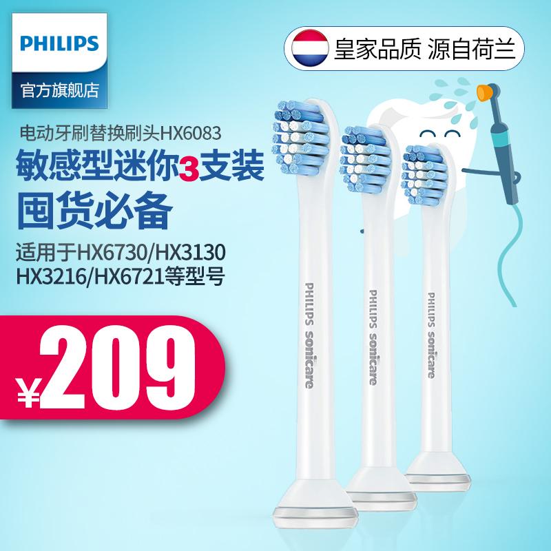 飞利浦电动牙刷头HX6083敏感牙齿专用迷你三只装替换装