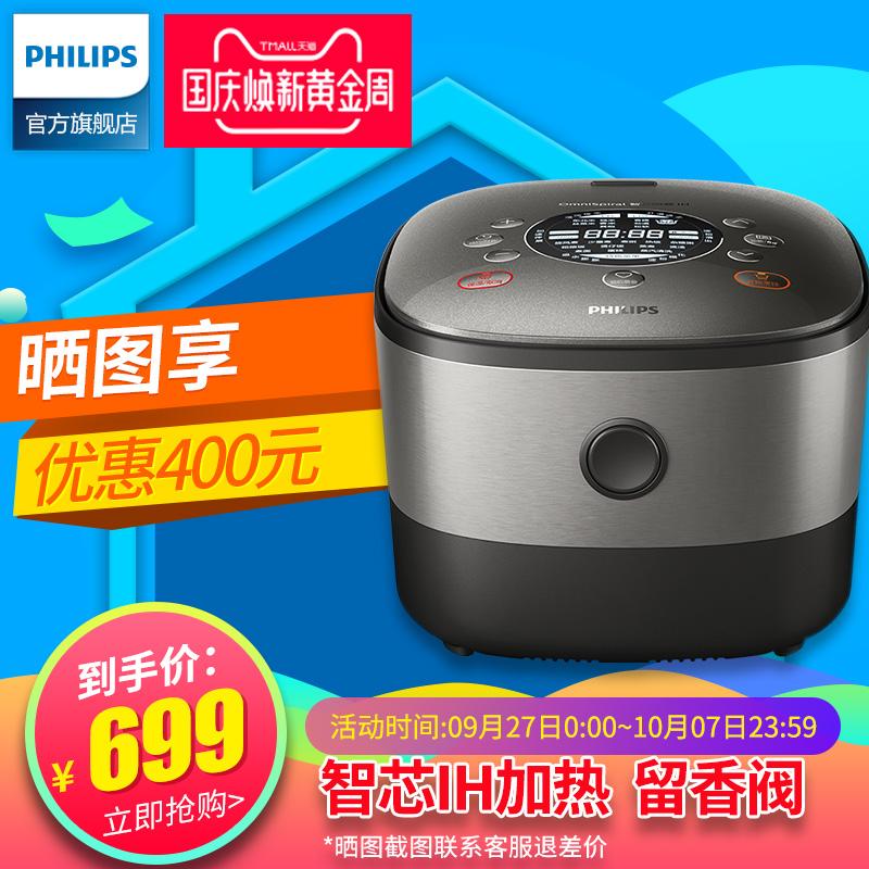 Philips-飞利浦 HD3176多功能电饭煲智芯IH大容量4L智能电饭锅
