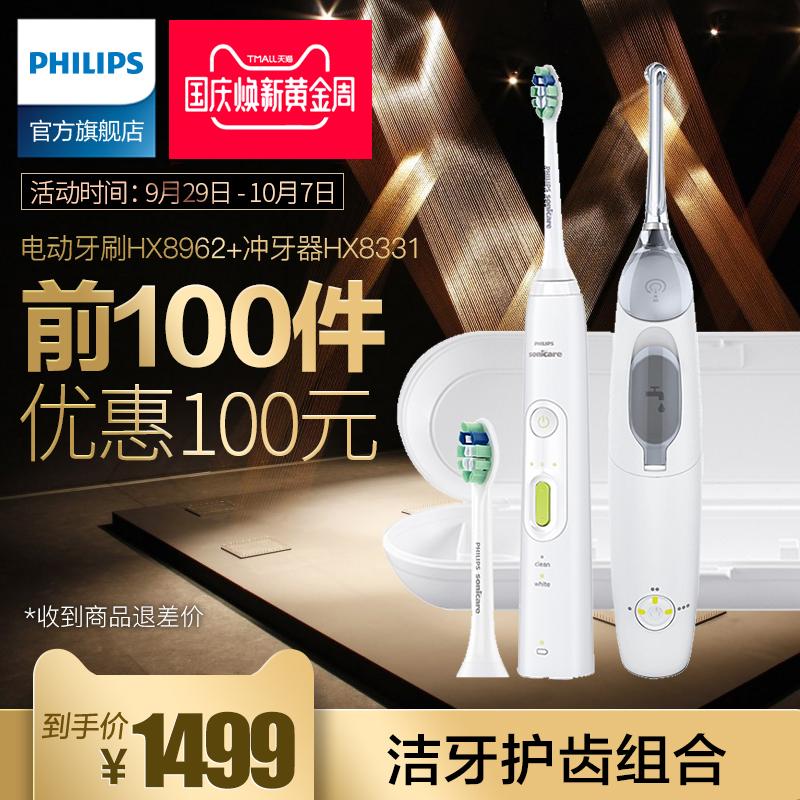 飞利浦电动牙刷洁牙器HX8962+HX8331组合 成人智能声波牙刷冲牙器