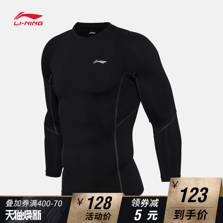 李宁健身衣男士专业系列长袖弹力上衣保暖紧身秋冬季运动服