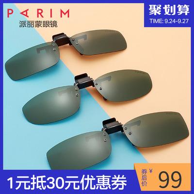 派丽蒙夹片式太阳镜开车偏光镜眼镜太阳镜女男墨镜女近视框式夹片