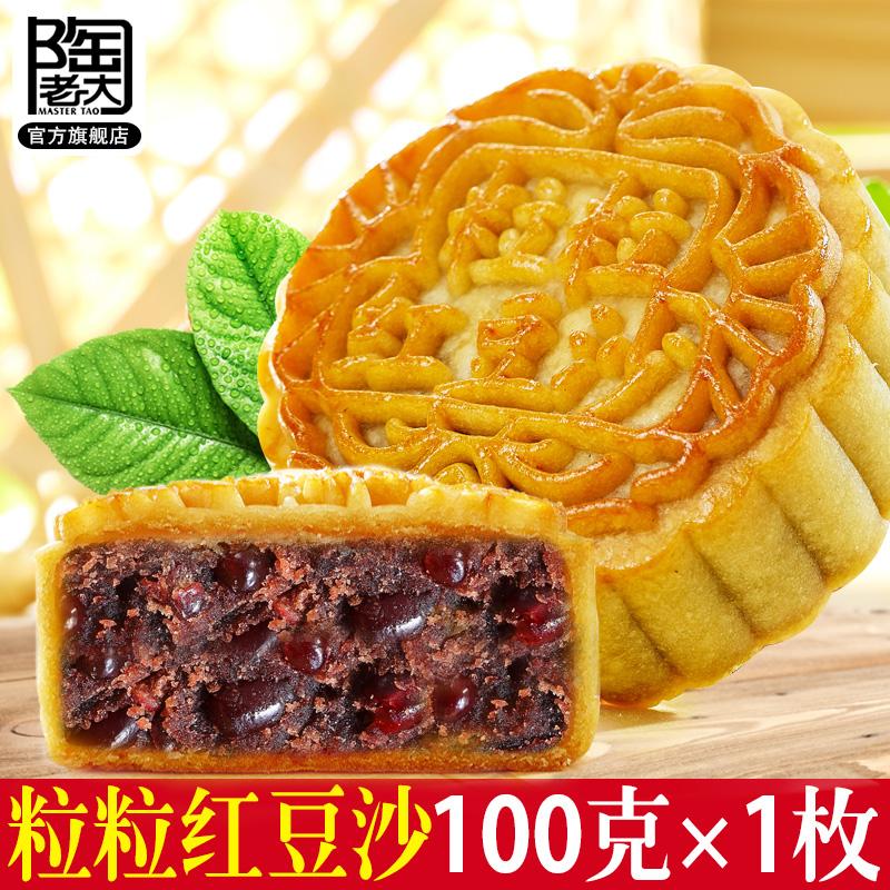 【粒粒红豆沙】陶老大广式月饼清真食品红豆沙传统糕点特色100g*1